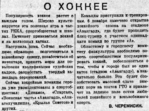 «Восточно-Сибирская правда», 24 ноября 1939 года