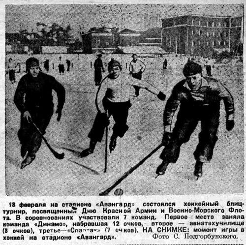 «Восточно-Сибирская правда», 20 февраля 1940 года