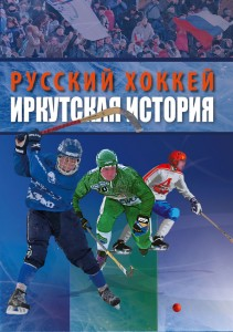 Русский хоккей. Иркутская история. Обложка книги