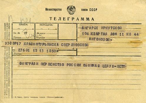 Телеграмма из 1960-го, свидетельство начала новой эпохи иркутского хоккея с мячом