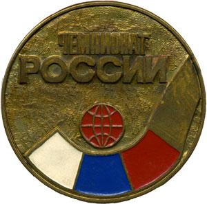Бронзовая медаль чемпионата России 1995 г.