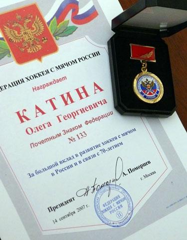 В честь 70-летия Олег Катин на- граждён почётным знаком Федерации хоккея с мячом России