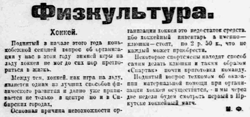 Газета «Власть труда», 31 января 1925 года. Пожалуй, самая первая  публикация о хоккее в иркутской прессе