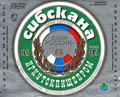 В 2000-м году на прилавках иркутских  магазинов  появилось пиво «Сибскана»
