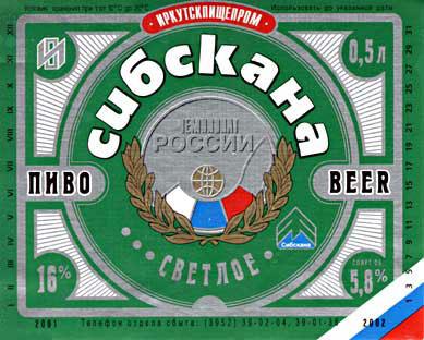 """Пиво """"Сибскана"""""""