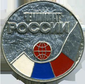 Серебряная медаль чемпионата России 1998