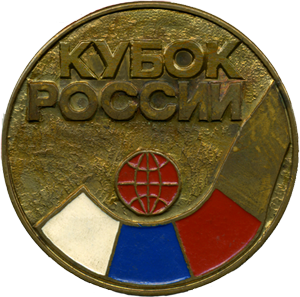 Бронзовая медаль розыгрыша Кубка России