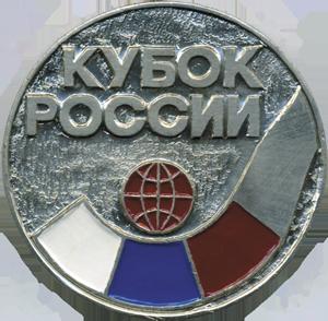 Серебряная медаль розыгрыша Кубка России сезона-2005/06