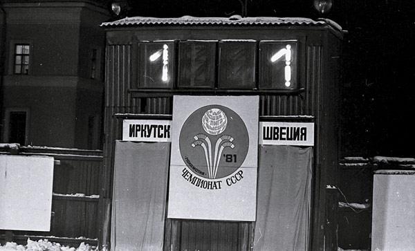 4 февраля 1982 года.  Счёт первого тайма на старом табло стадиона «Труд»